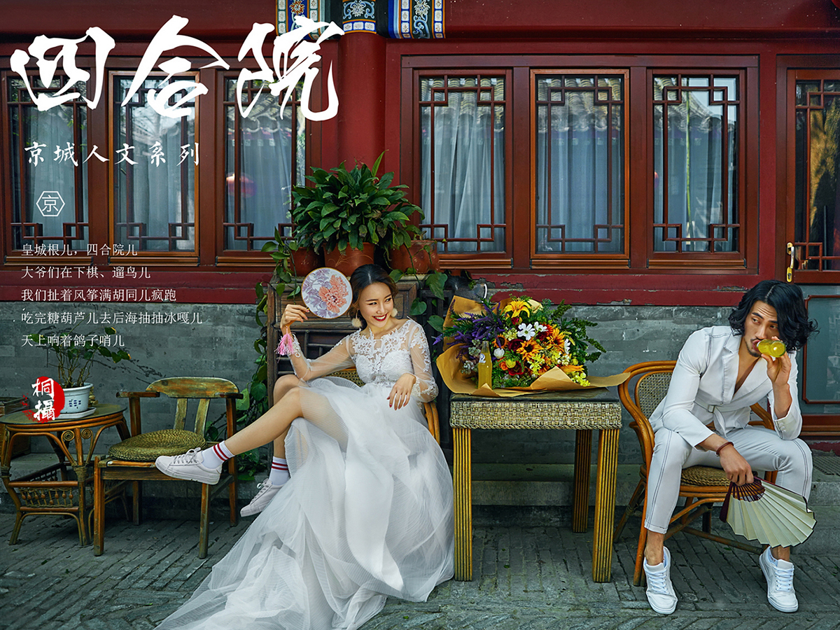 桐摄京城人文婚纱摄影